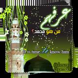 yg_rasol_allah